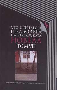 Сто и петдесет шедьовъра на българската новела Т.8
