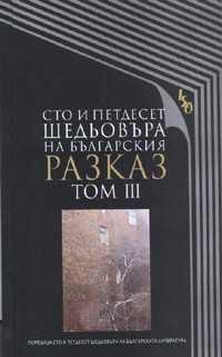 Сто и петдесет шедьовъра на българския разказ Т.3