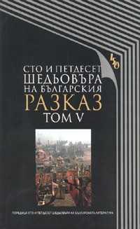 Сто и петдесет шедьовъра на българския разказ Т.5
