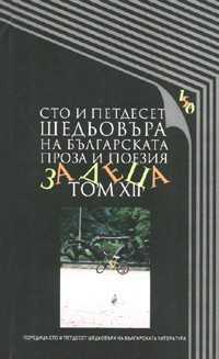 Сто и петдесет шедьовъра на българската проза и поезия за деца Т.12
