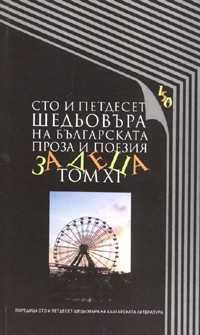 Сто и петдесет шедьовъра на българската проза и поезия за деца Т.11