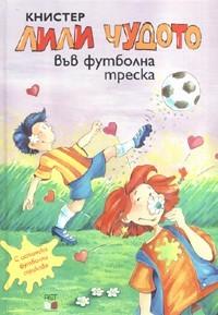 Лили Чудото във футболна треска (#9)