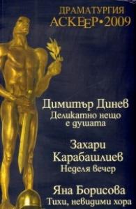Драматургия Аскеер 2009