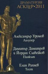 Драматургия Аскеер 2011