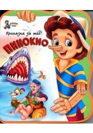 Пинокио. Приказка за теб - бебешка