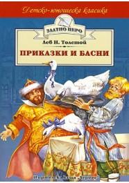 Приказки и басни - Лев Толстой (Златно перо)