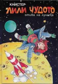 Лили Чудото отива на луната