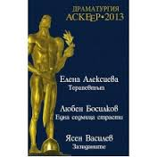 Драматургия Аскеер 2013
