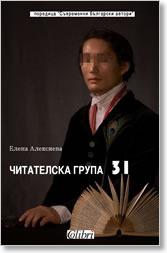 Читателска група 31