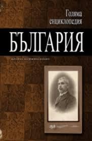 Голяма Енциклопедия България - Том 4