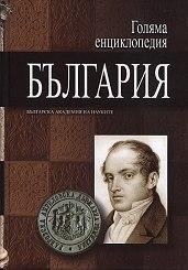 Голяма Енциклопедия България - Том 1