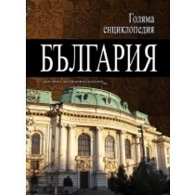 Голяма Енциклопедия България - Том 3