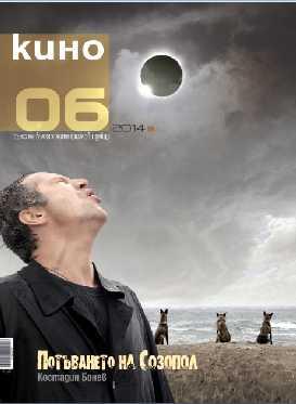 Кино брой 06 2014