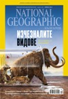 National Geographic, 03/2014