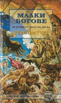 Малки богове (Истории от Света на диска 13)