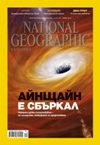 National Geographic, 04/2014