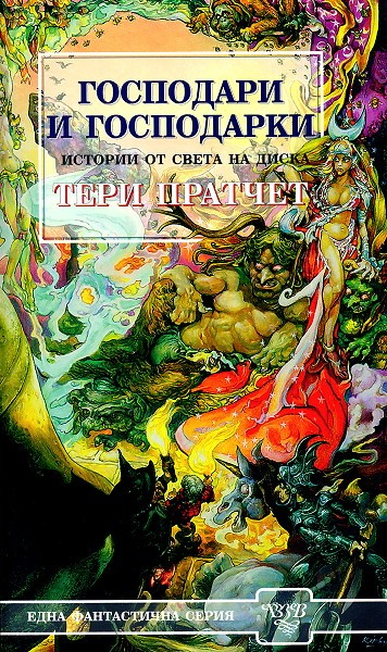 Господари и господарки (Истории от Света на диска 14)