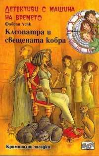 Детективи с машина на времето Кн.14: Клеопатра и свещената кобра