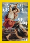 National Geographic, 12/2010
