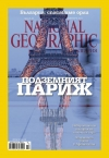 National Geographic, 02/2011