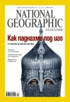 National Geographic, 03/2012