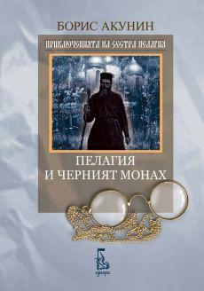 Пелагия и черният монах (Приключенията на сестра Пелагия, #2)
