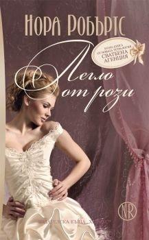 Легло от рози (Сватбена агенция, #2)