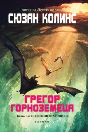Грегор Горноземеца (Подземните хроники, #1)