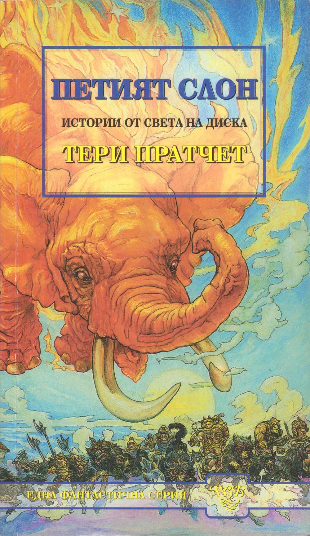 Петият слон (Истории от Света на диска 24)