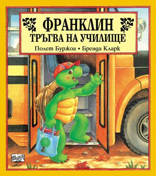 Франклин тръгва на училище