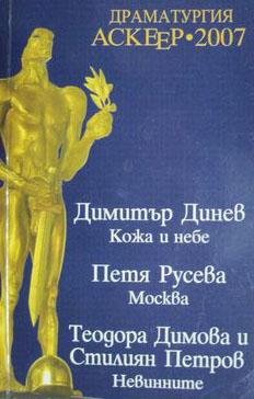 Драматургия Аскеер 2007