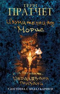 Изумителният Морис и неговите образовани гризачи (Истории от Света на диска 28)