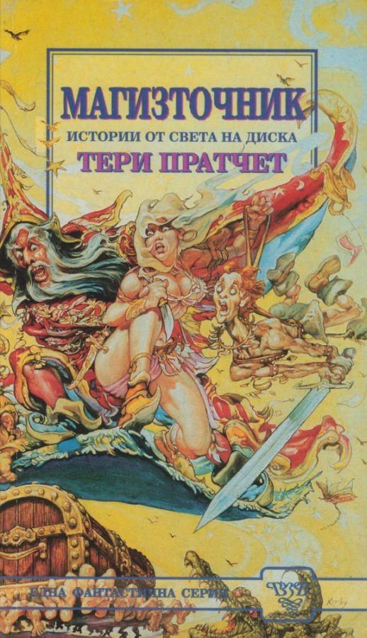 Магизточник (Истории от Света на диска 5)