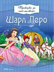 Приказки за най-малките: Шарл Перо