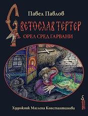 Светослав Тертер 1. Орел срещу гарвани
