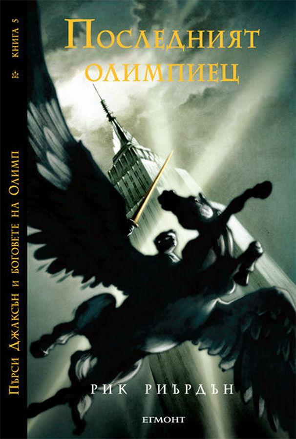 Последният олимпиец (Пърси Джаксън и боговете на Олимп 5)