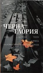 Черна Глория: Десет унгарски поети