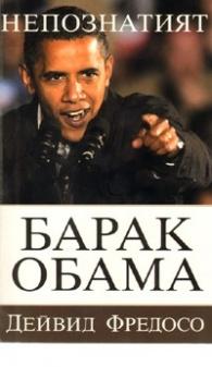 Непознатият Барак Обама