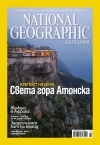 National Geographic, 04/2010