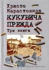 Кукувича прежда (три книги)