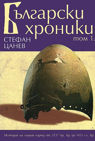 Български хроники, том 1 (Български хроники, #1)