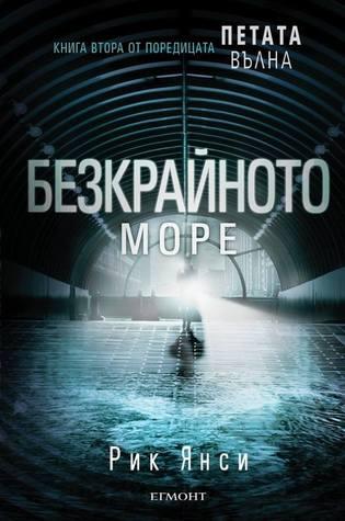 Безкрайното море (Петата вълна, #2)