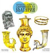 Невероятните истории на съкровищата на България