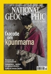 National Geographic, 02/2009