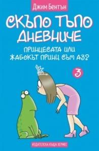 Принцесата или жабокът принц съм аз? - книга 3 (Скъпо тъпо дневниче)