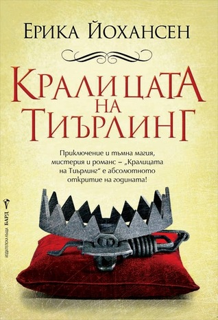 Кралицата на Тиърлинг (The Queen of the Tearling, #1)