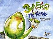 Цветни приказки: Зелена приказка