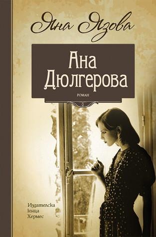 Ана Дюлгерова