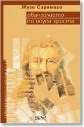 Евангелието по Исуса Христа