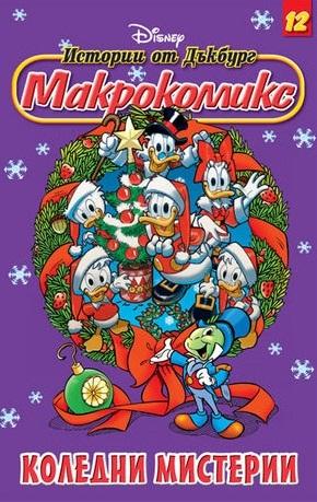 Коледни мистерии (12/2011)